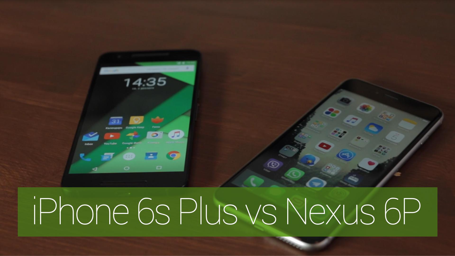 iPhone 6s Plus vs Nexus 6P: что лучше?