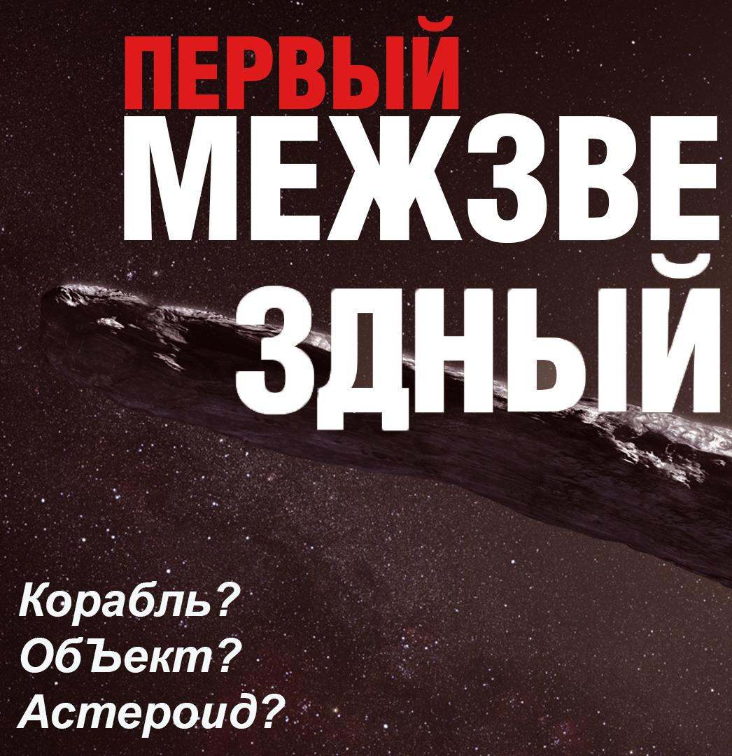 космос, астероид, планета, звёзды, астроном, Сенсация! Первый межзвёздный...?! 'Оумуамуа.